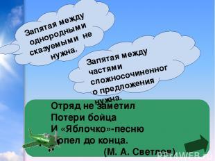 Отряд не заметил  Потери бойца  И «Яблочко»-песню  Допел до конца.