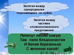 Лепечут песню новую  Там липа бледнолистая  И белая березонька  С зелен