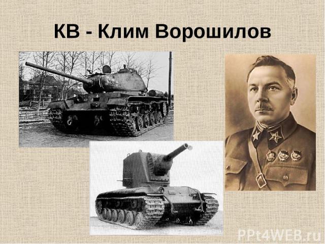 КВ - Клим Ворошилов