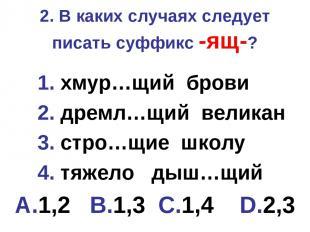 2. В каких случаях следует писать суффикс -ящ-? 1. хмур…щий брови 2. дремл…щий в