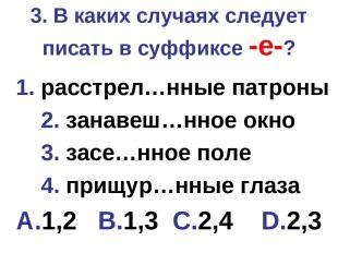 3. В каких случаях следует писать в суффиксе -е-? 1. расстрел…нные патроны 2. за