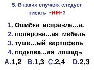 5. В каких случаях следует писать -нн-? 1. Ошибка исправле…а. 2. полирова…ая меб