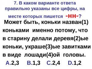 7. В каком варианте ответа правильно указаны все цифры, на месте которых пишется