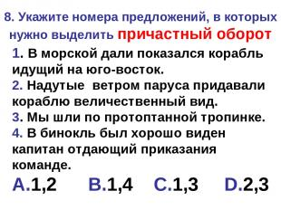 8. Укажите номера предложений, в которых нужно выделить причастный оборот 1. В м