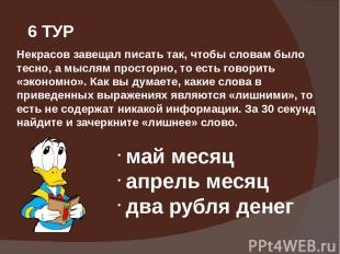 6 ТУР Некрасов завещал писать так, чтобы словам было тесно, а мыслям просторно,