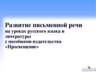 Развитие письменной речи на уроках русского языка и литературы с пособиями издат