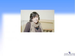 Автор серии тетрадей-практикумов – учитель русского языка и литературы, методиче