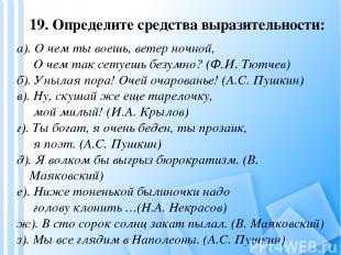 19. Определите средства выразительности: а). О чем ты воешь, ветер ночной, О чем