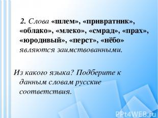 2. Слова «шлем», «привратник», «облако», «млеко», «смрад», «прах», «юродивый», «
