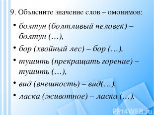 9. Объясните значение слов – омонимов: болтун (болтливый человек) – болтун (…),
