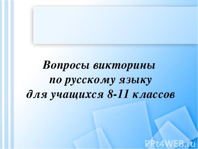 Вопросы викторины по русскому языку для учащихся 8-11 классов