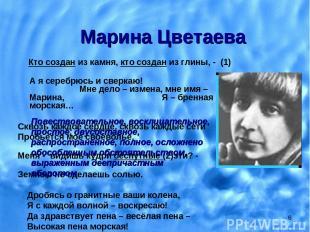 * Марина Цветаева Кто создан из камня, кто создан из глины, - (1) А я серебрюсь