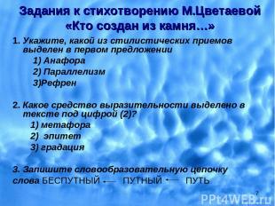 * Задания к стихотворению М.Цветаевой «Кто создан из камня…» 1. Укажите, какой и