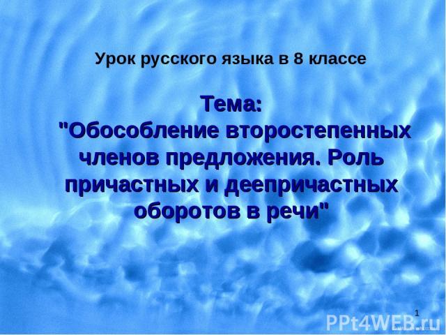 * Урок русского языка в 8 классе Тема:
