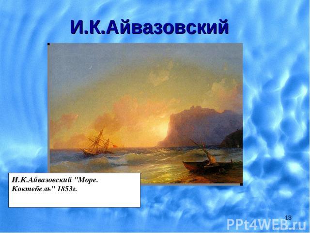 * И.К.Айвазовский И.К.Айвазовский