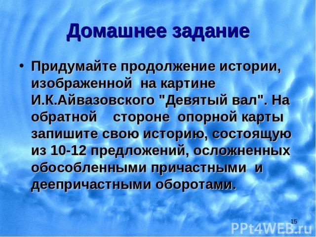 * Домашнее задание Придумайте продолжение истории, изображенной на картине И.К.Айвазовского