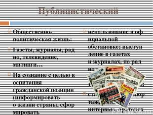 Публицистический Общественно-политическаяжизнь: Газеты,журналы,радио,телевид