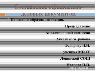 Составлениеофициально-деловыхдокументов. Написаниеобразцаапелляции. Председа