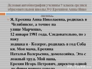 Деловаяавтобиографияученицы9классасредней образовательнойшколы№3Ерохиной