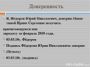 Доверенность Я,ФёдоровЮрийНиколаевич,доверяюНики-тиной ИринеСергеевнеполу