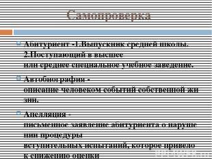 Самопроверка Абитуриент-1.Выпускниксреднейшколы. 2.Поступающийввысшее илис