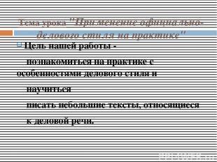 """Темаурока""""Применение официально-деловогостиляна практике"""" Цельнашейработы"""