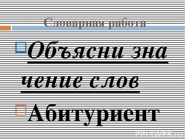 Словарнаяработа Объяснизначениеслов Абитуриент – Автобиография- Апелляция- Доверенность- Заявление- Характеристика- Портфолио-