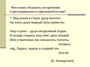 Чем можно объяснить употребление старославянизмов в современной поэзии? Вид рынк