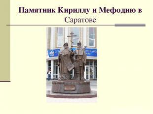 Памятник Кириллу и Мефодию в Саратове