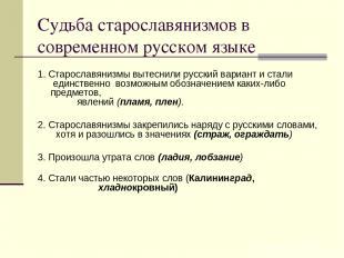 Судьба старославянизмов в современном русском языке 1. Старославянизмы вытеснили