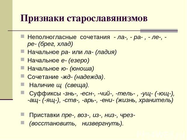 Признаки старославянизмов Неполногласные сочетания - ла-, - ра- , - ле-, - ре- (брег, хлад) Начальное ра- или ла- (ладия) Начальное е- (езеро) Начальное ю- (юноша) Сочетание -жд- (надежда). Наличие щ (свеща). Суффиксы -знь-, -есн-, -чий-, -тель- , -…
