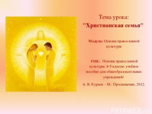 """Тема урока: """"Христианская семья""""  Модуль: Основы православной культуры  УМК"""