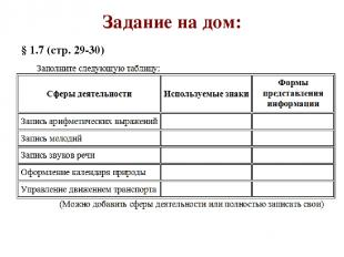 Задание на дом: § 1.7 (стр. 29-30)