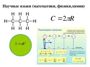 Научные языки (математики, физики, химии)