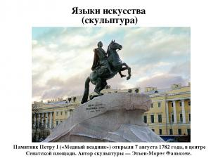Языки искусства (скульптура) Памятник Петру I («Медный всадник») открыли 7 авгус