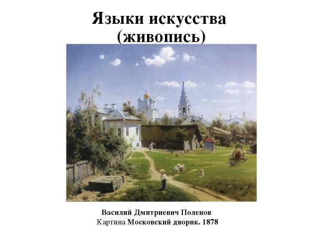 Языки искусства (живопись) Василий Дмитриевич Поленов Картина Московский дворик. 1878