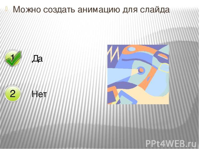 Можно создать анимацию для слайда Да Нет