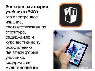 Электронная форма учебника (ЭФУ) — это электронное издание, соответствующее по с