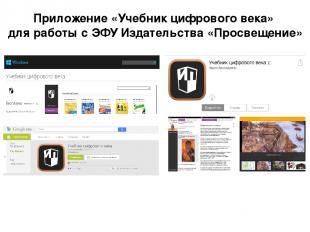 Приложение «Учебник цифрового века» для работы с ЭФУ Издательства «Просвещение»
