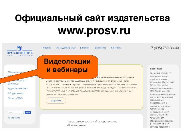 Официальный сайт издательства www.prosv.ru Видеолекции и вебинары