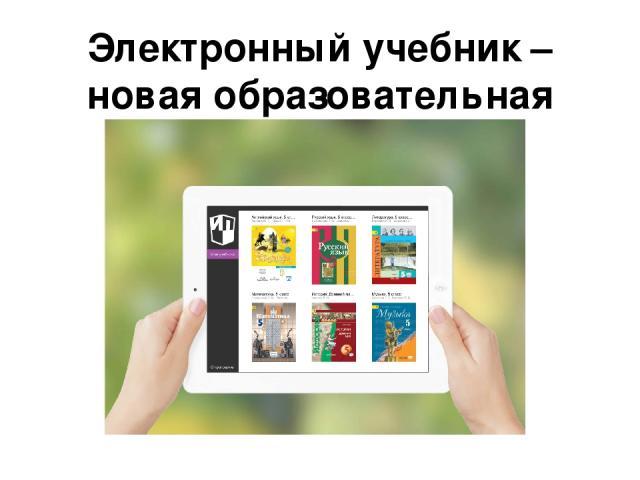 Электронный учебник – новая образовательная реальность
