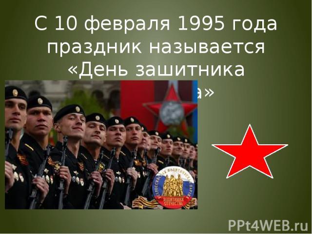 С 10 февраля 1995 года праздник называется «День зашитника Отечества»