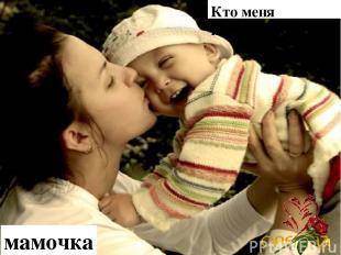 Кто меня поцеловал? мамочка