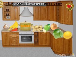 «Поможем маме сварить суп»