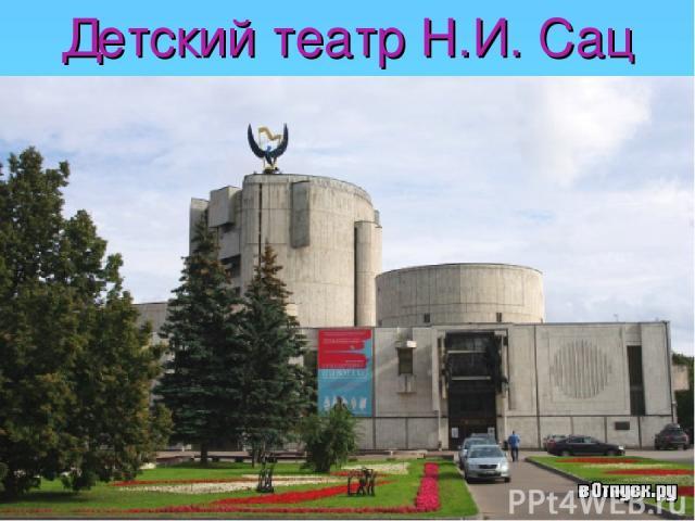 Детский театр Н.И. Сац