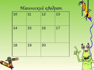 Магический квадрат. 10 11 12 13 14 15 16 17 18 19 20