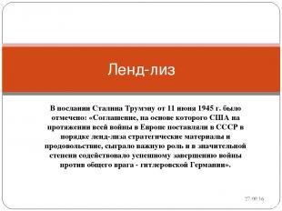 В послании Сталина Трумэну от 11 июня 1945 г. было отмечено: «Соглашение, на осн