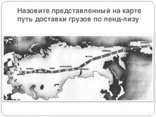 Назовите представленный на карте путь доставки грузов по ленд-лизу