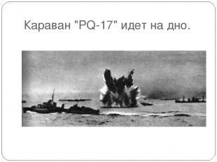 "Караван ""PQ-17"" идет на дно."