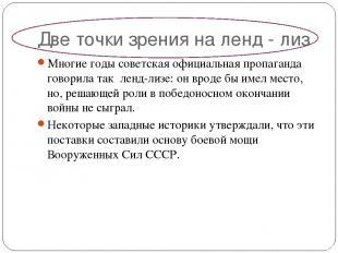 Две точки зрения на ленд - лиз Многие годы советская официальная пропаганда гово